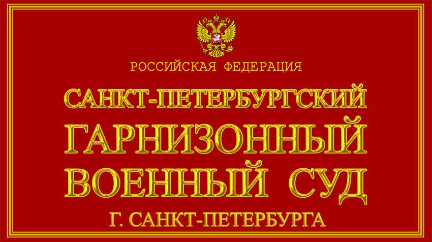 Город Санкт-Петербург - о Санкт-Петербургском гарнизонном военном суде с официального сайта