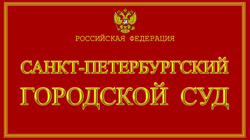 Город Санкт-Петербург - о Санкт-Петербургском городском суде с официального сайта