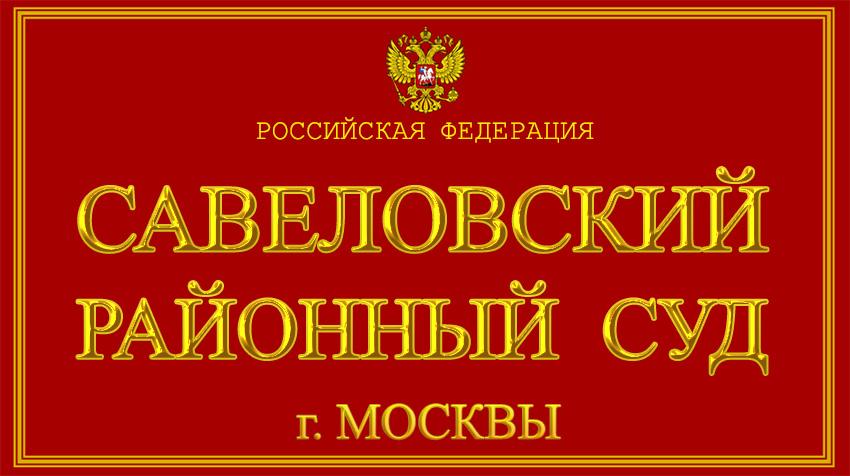 Город Москва - о Савеловском районном суде с официального сайта