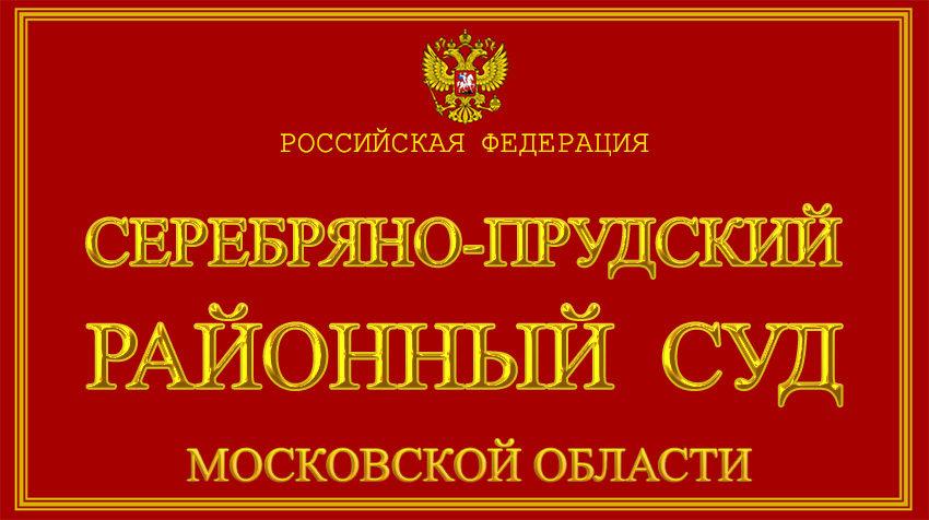 Московская область - о Серебряно-Прудском районном суде с официального сайта