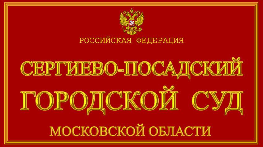 Московская область - о Сергиево-Посадском городском суде с официального сайта