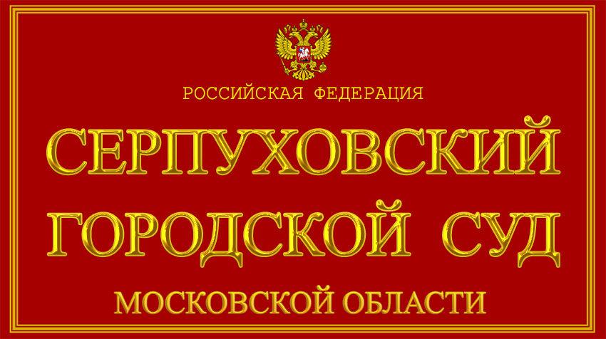 Московская область - о Серпуховском городском суде с официального сайта