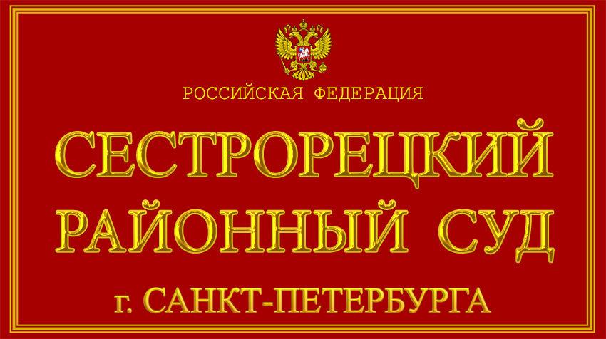 Город Санкт-Петербург - о Сестрорецком районном суде с официального сайта