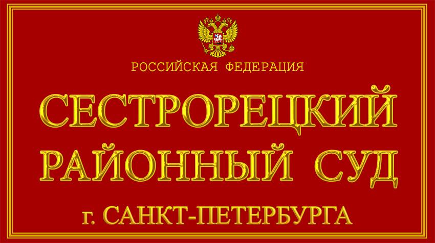 Город Санкт-Петербург - о Сестрорецком районном суде с официального сайта СПб