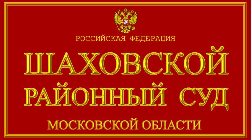 Московская область - о Шаховском районном суде с официального сайта