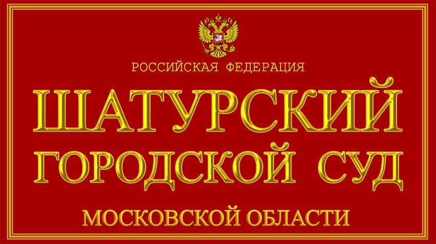 Московская область - о Шатурском городском суде с официального сайта