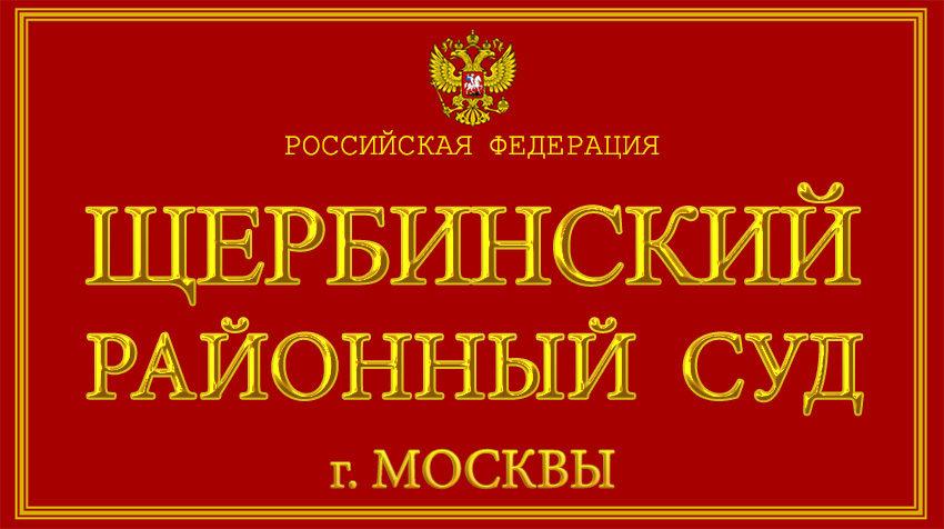 Город Москва - о Щербинском районном суде с официального сайта