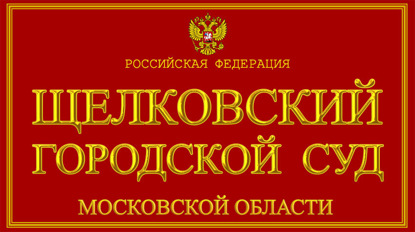 Московская область - о Щелковском городском суде с официального сайта