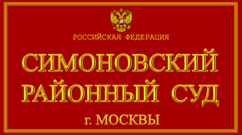 Город Москва - о Симоновском районном суде с официального сайта