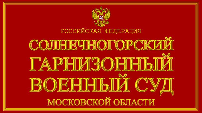 Московская область - о Солнечногорском гарнизонном военном суде с официального сайта