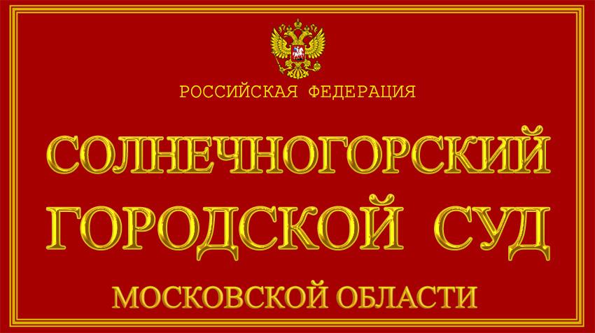 Московская область - о Солнечногорском городском суде с официального сайта
