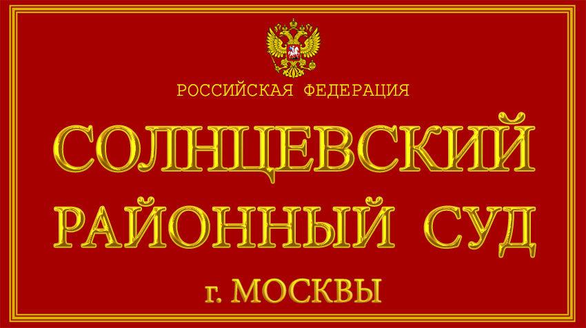 Город Москва - о Солнцевском районном суде с официального сайта