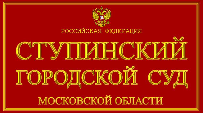 Московская область - о Ступинском городском суде с официального сайта