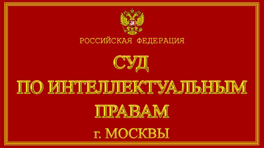 Город Москва - о суде по интеллектуальным правам с официального сайта