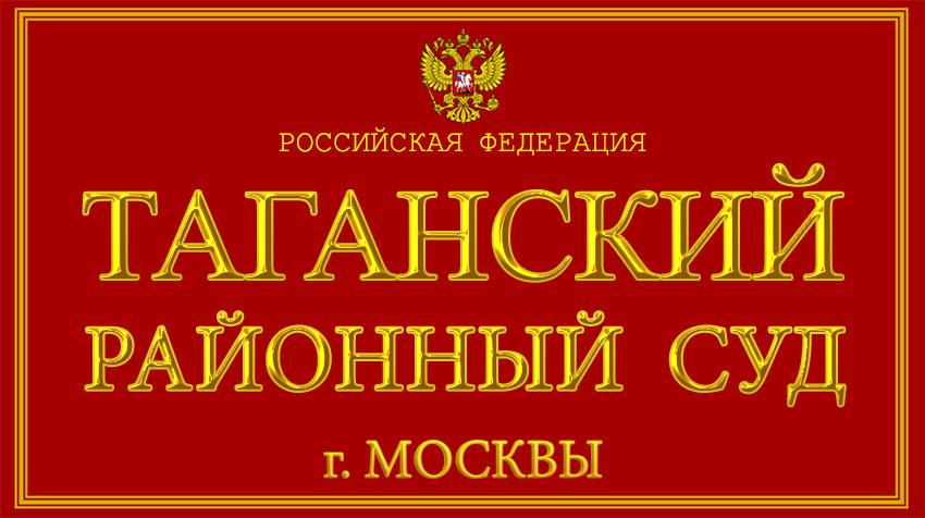 Город Москва - о Таганском районном суде с официального сайта