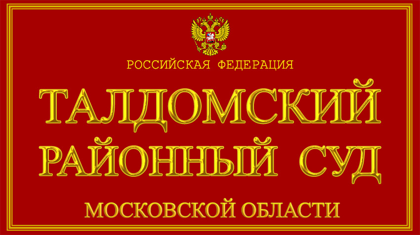 Московская область - о Талдомском районном суде с официального сайта
