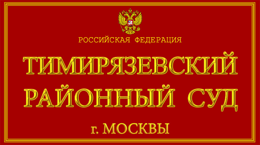 Город Москва - о Тимирязевском районном суде с официального сайта