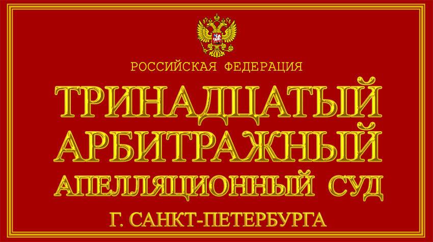 Город Санкт-Петербург - о Тринадцатом арбитражном апелляционном суде с официального сайта
