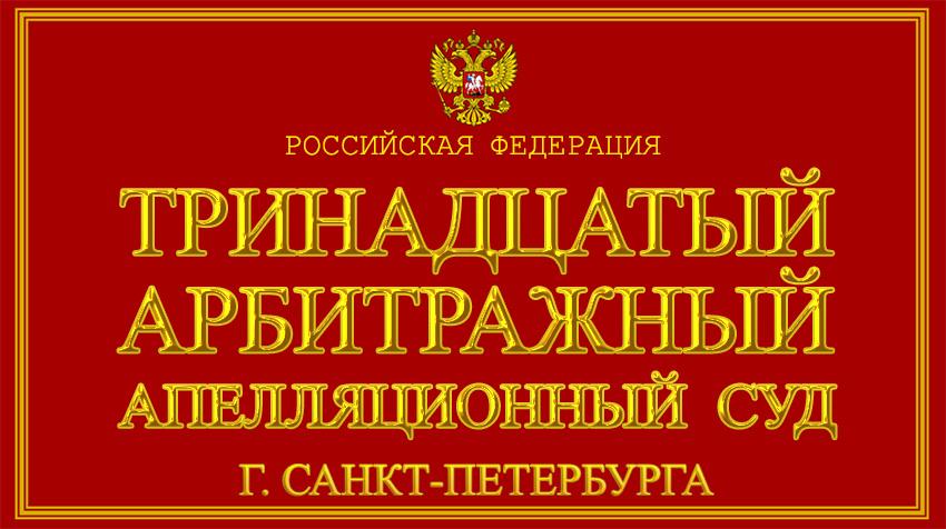 Город Санкт-Петербург - о Тринадцатом арбитражном апелляционном суде с официального сайта СПб