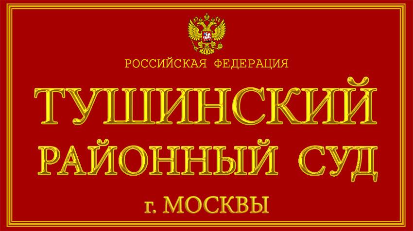 Город Москва - о Тушинском районном суде с официального сайта