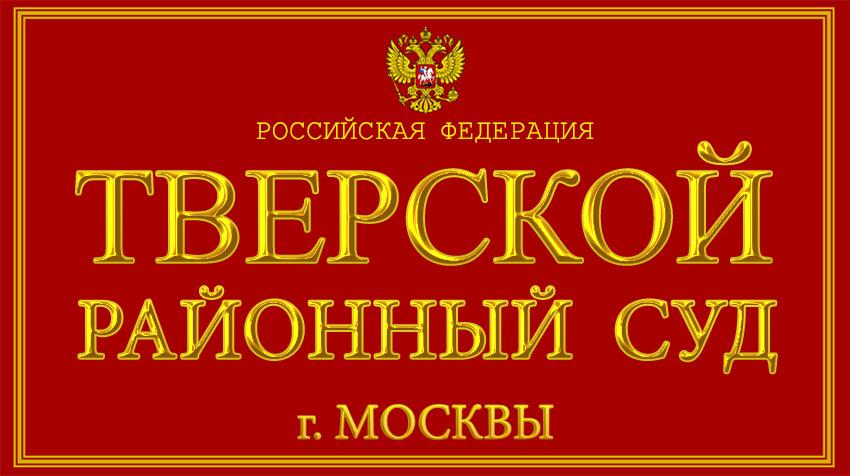 Город Москва - о Тверском районном суде с официального сайта