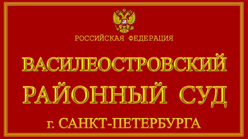 Город Санкт-Петербург - о Василеостровском районном суде с официального сайта