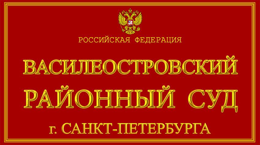 Город Санкт-Петербург - о Василеостровском районном суде с официального сайта в СПб
