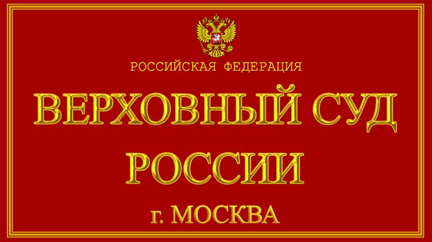 Город Москва - О Верховном суде Российской Федерации с официального сайта