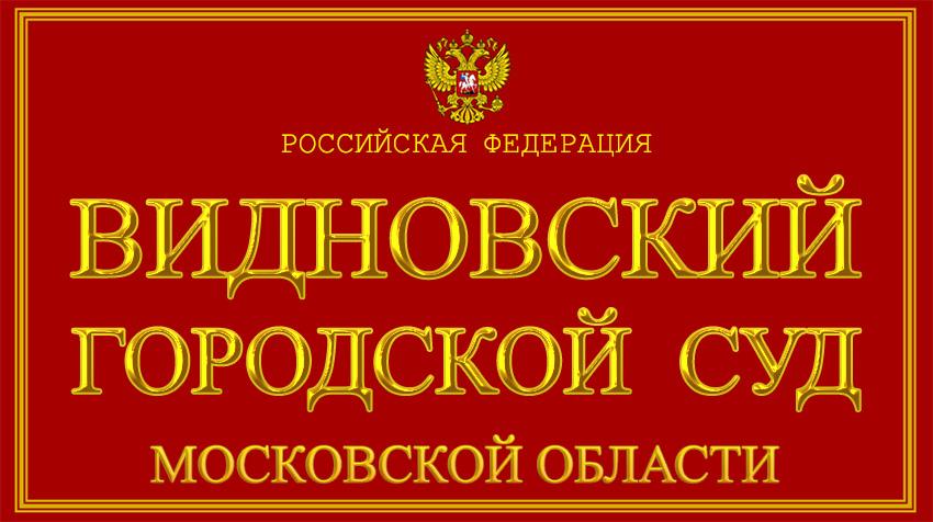 Московская область - о Видновском городском суде с официального сайта