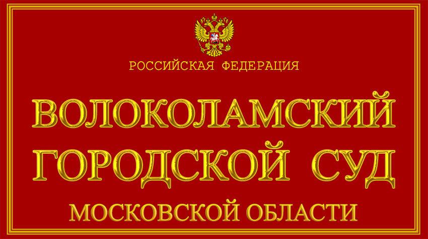 Московская область - о Волоколамском городском суде с официального сайта