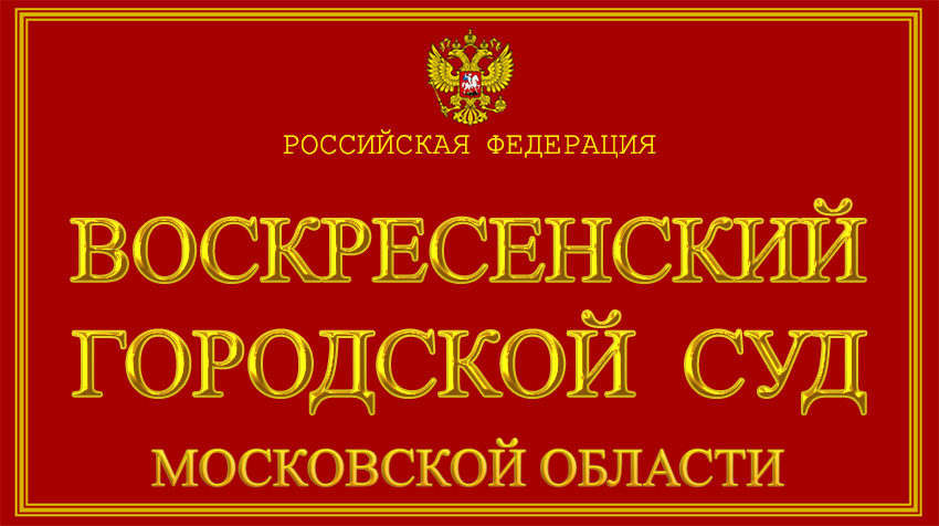 Московская область - о Воскресенском городском суде с официального сайта
