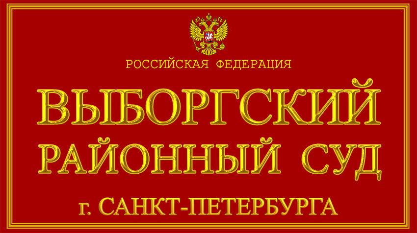 Город Санкт-Петербург - о Выборгском районном суде с официального сайта