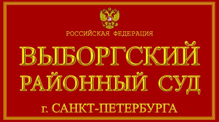 Город Санкт-Петербург - о Выборгском районном суде с официального сайта СПб