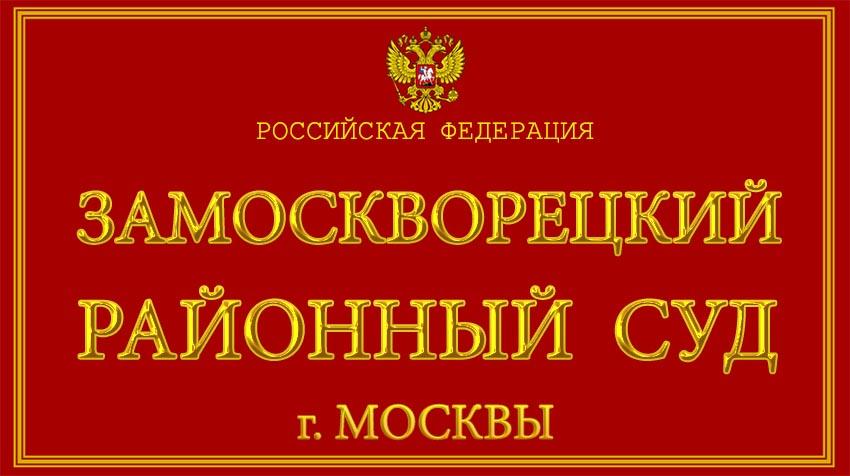 Город Москва - о Замоскворецком районном суде с официального сайта
