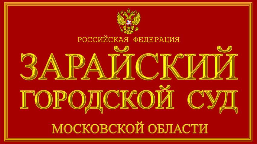 Московская область - о Зарайском городском суде с официального сайта