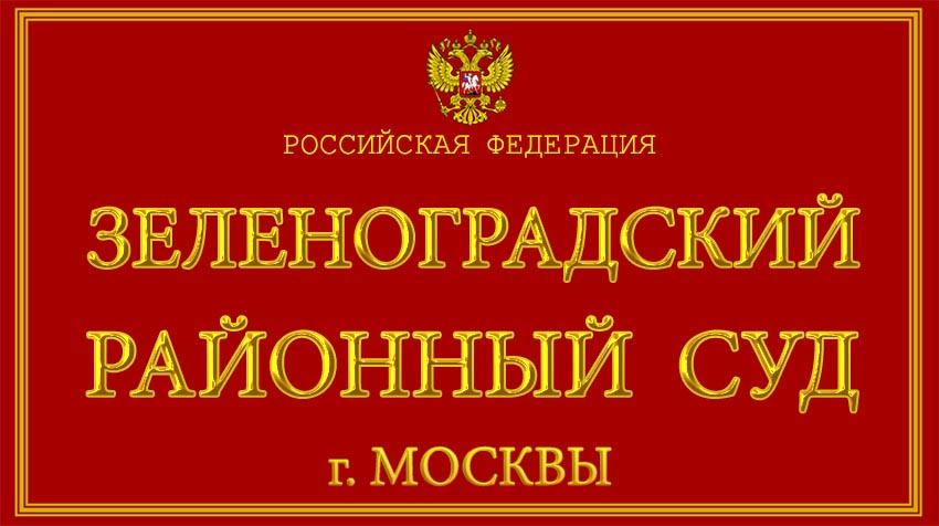 Город Москва - о Зеленоградском районном суде с официального сайта