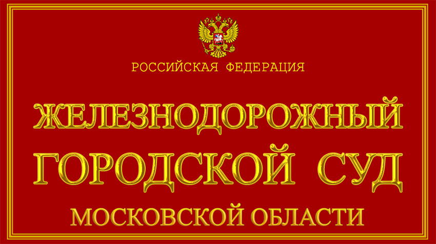 Московская область - о Железнодорожном городском суде с официального сайта