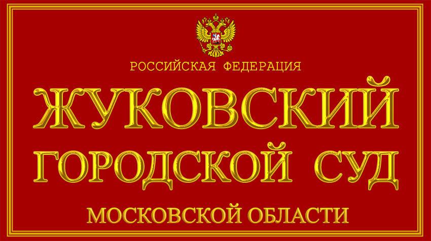 Московская область - о Жуковском городском суде с официального сайта