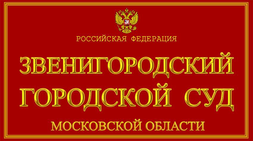 Московская область - о Звенигородском городском суде с официального сайта