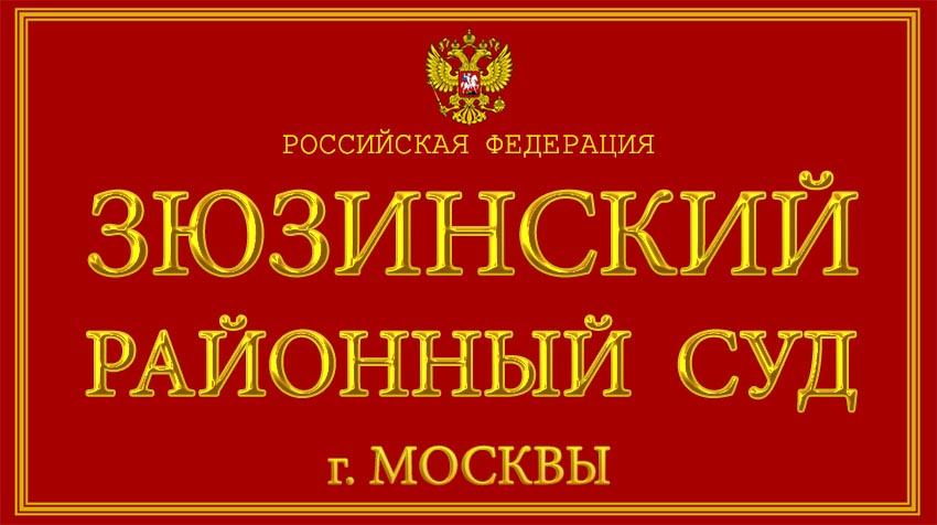 Город Москва - о Зюзинском районном суде с официального сайта