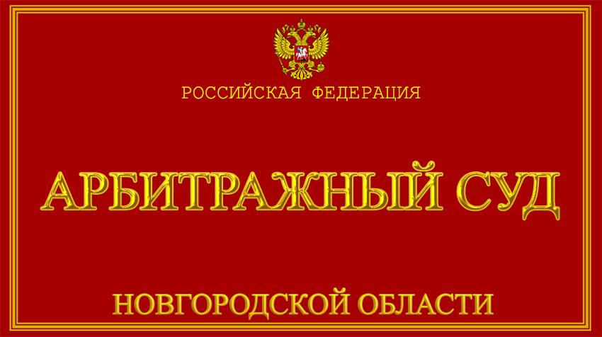 Новгородская область - об Арбитражном суде с официального сайта