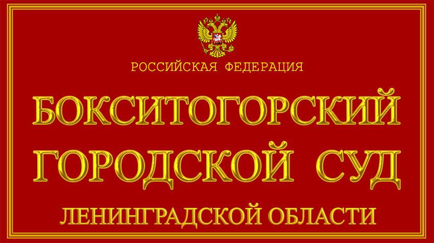 Ленинградская область - о Бокситогорском городском суде с официального сайта