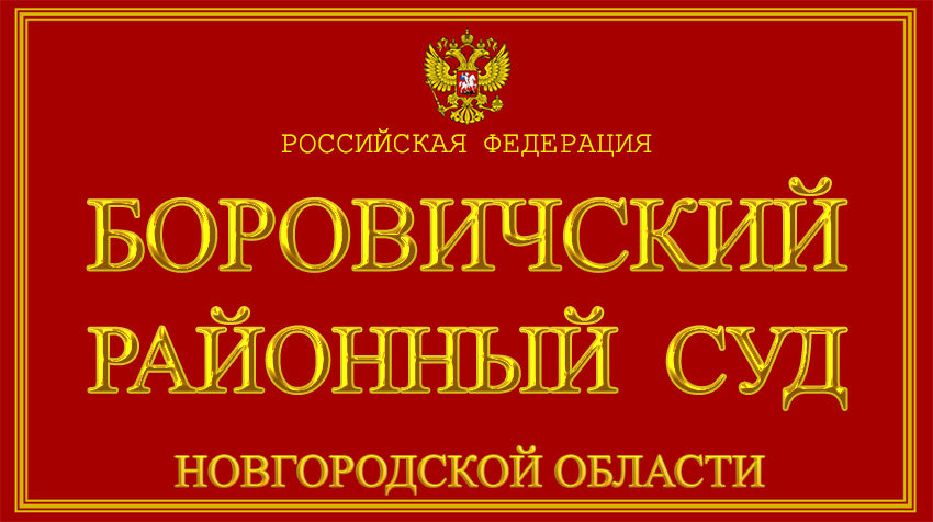 Новгородская область - о Боровичском районном суде с официального сайта