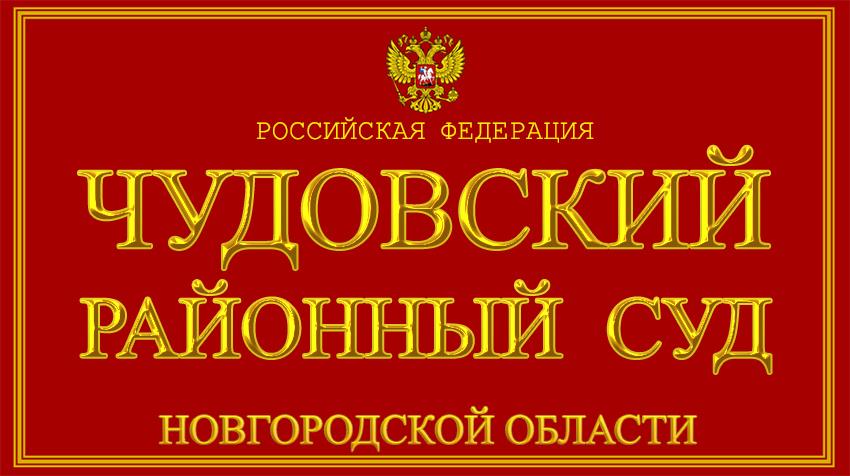 Новгородская область - о Чудовском районном суде с официального сайта