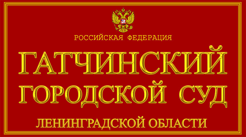 Ленинградская область - о Гатчинском городском суде с официального сайта