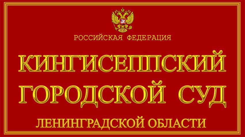 Ленинградская область - о Кингисеппском городском суде с официального сайта