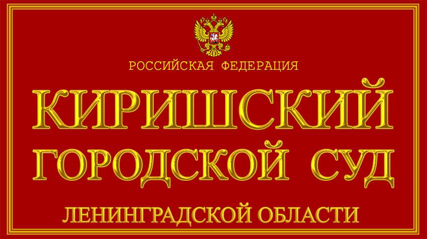 Ленинградская область - о Киришском городском суде с официального сайта