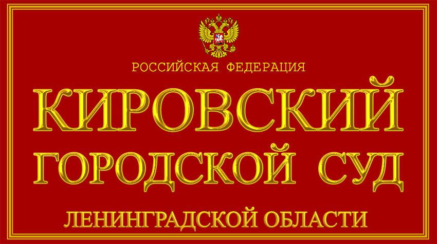 Ленинградская область - о Кировском городском суде с официального сайта