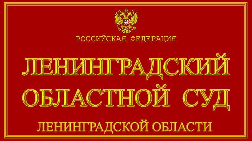 Ленинградская область - о Ленинградском областном суде с официального сайта