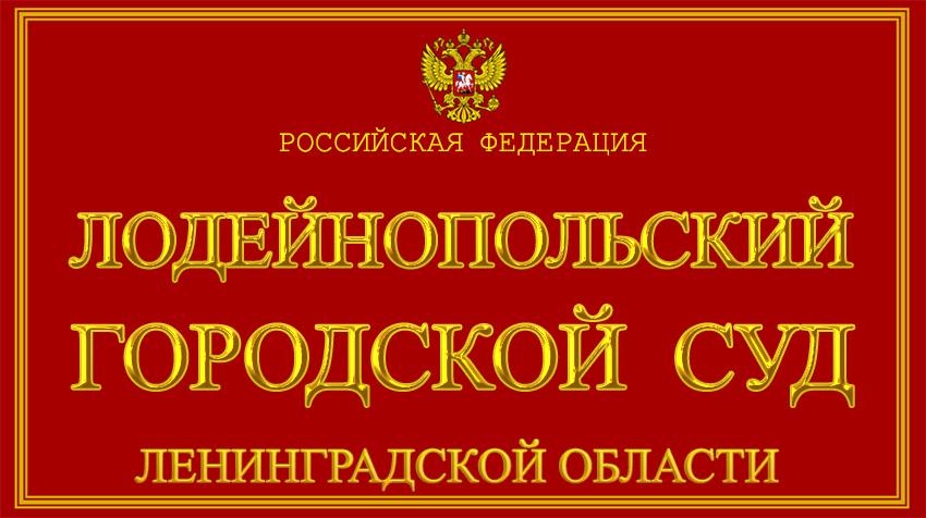 Ленинградская область - о Лодейнопольском городском суде с официального сайта
